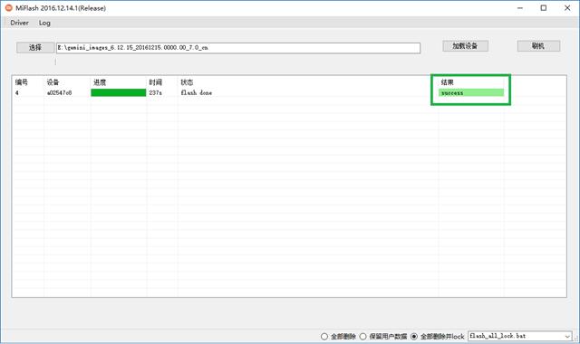 MIUI10公测开发版更新内容大全 三种MIUI10升级教程