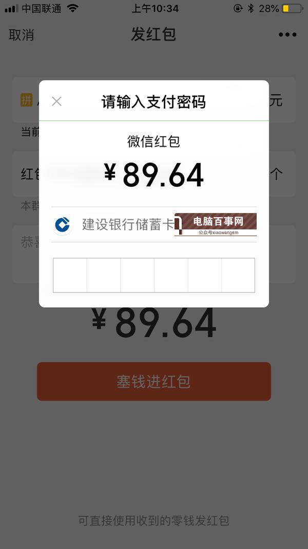 微信和支付宝可以发89.64红包吗?微信89.64红包恢复了吗?