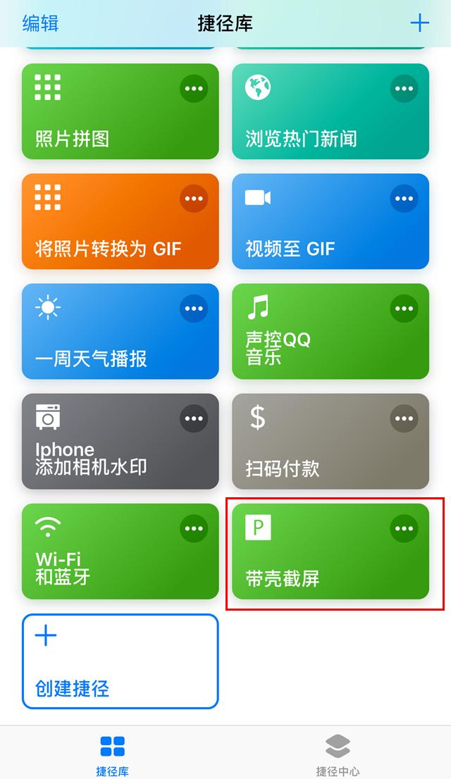带壳截屏捷径怎么制作 iPhone带壳截图捷径制作教程