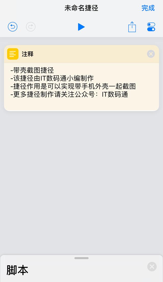 WiFi和蓝牙控制捷径怎么制作 iOS12控制WiFi和蓝牙捷径制作教程