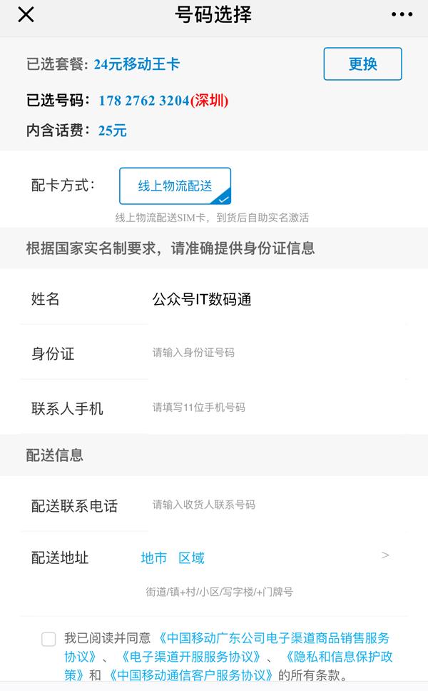 24元移动王卡资费详情 24元移动王卡申请办理地址介绍