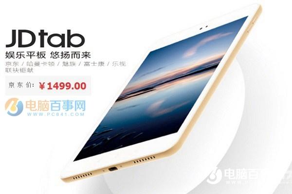 平板电脑哪个好用又便宜? 6款2017千元平板电脑推荐