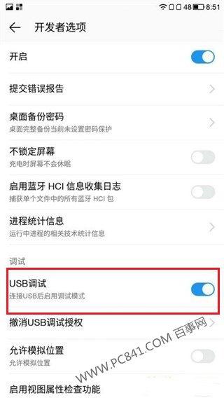 乐视超级手机usb调试在哪 乐1开启USB调试教程