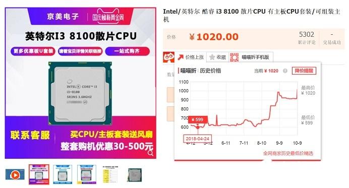 i3 8100涨价的厉害啊 售价破千还值得买吗?