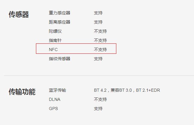 荣耀平板5支持NFC吗?荣耀平板5有NFC功能吗?