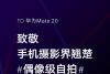偶像级自拍来了 联想S5 Pro发布会视频直播地址