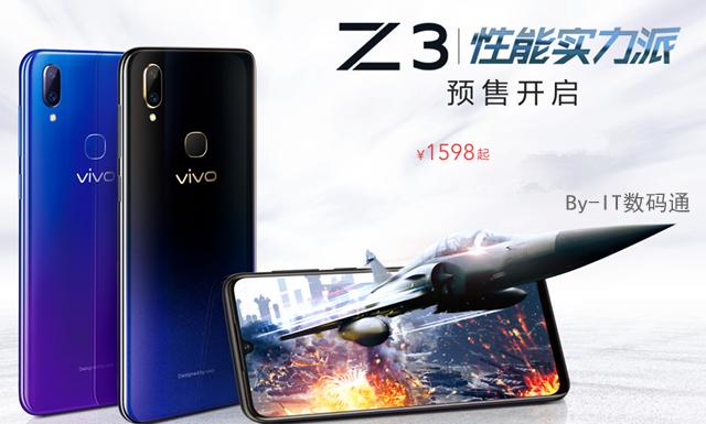 vivo Z3支持NFC吗?vivo Z3有NFC功能吗?