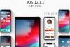 iOS12.1.1 beta1值得升级吗?iOS12.1.1 beta1体验评测