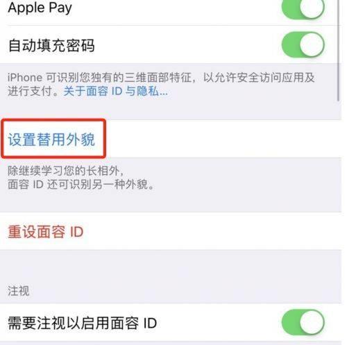 iPhone XR可以录入几个人脸?苹果XR人脸识别设置教程