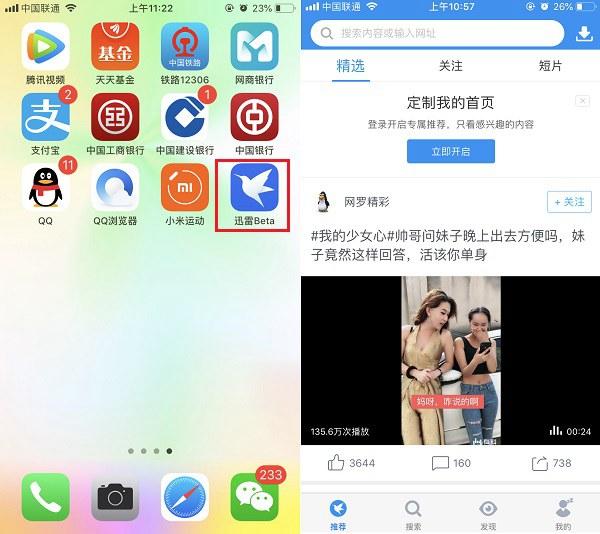 迅雷为什么没有iOS版 苹果手机不能用迅雷的原因