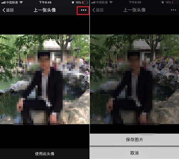 微信怎么看以前用过的头像?微信查看上一张头像方法