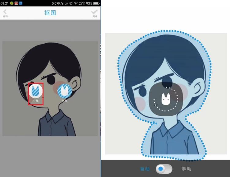 微信透明无边框头像怎么弄 微信无边框半透明头像设置教程