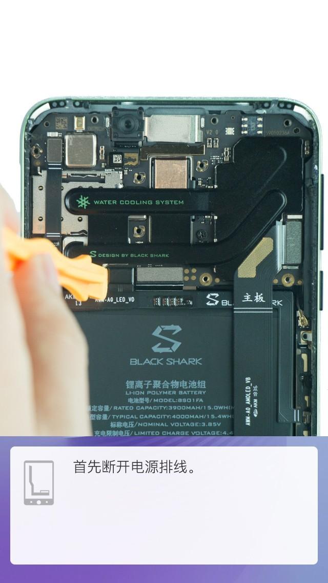 黑鲨Helo做工如何 黑鲨游戏手机Helo拆机图解