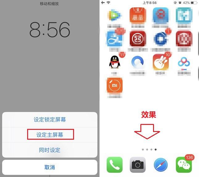 iOS12隐藏Dock栏壁纸怎么设置 iPhone隐藏Dock栏壁纸设置教程