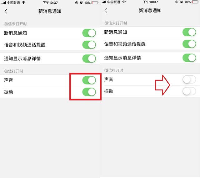 微信消息震动怎么取消?微信7.0.0关闭消息提示声音和振动方法