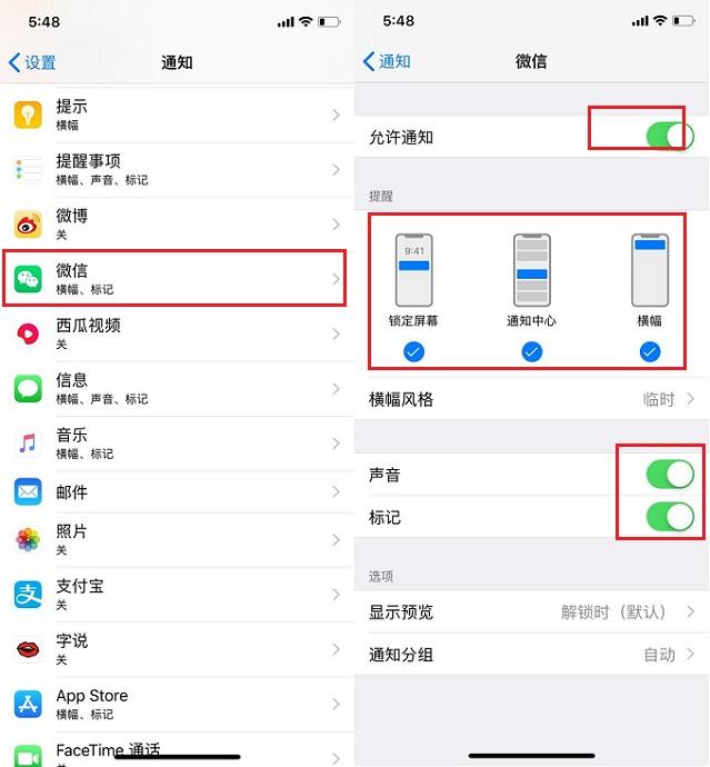 微信7.0.0没有消息提示音怎么回事?微信通知栏不显示消息的解决办法