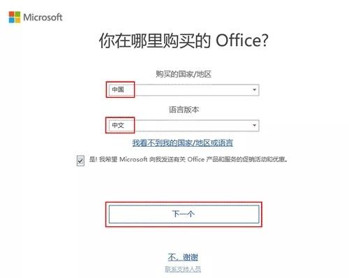 Win10预装Office怎么激活?Win10激活Office详细步骤