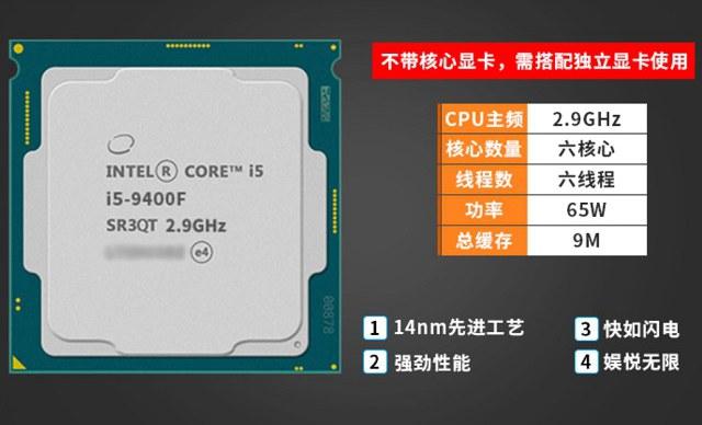 Win7死忠党福音 4500元i5-9400F搭B365主板六核独显主机配置推荐