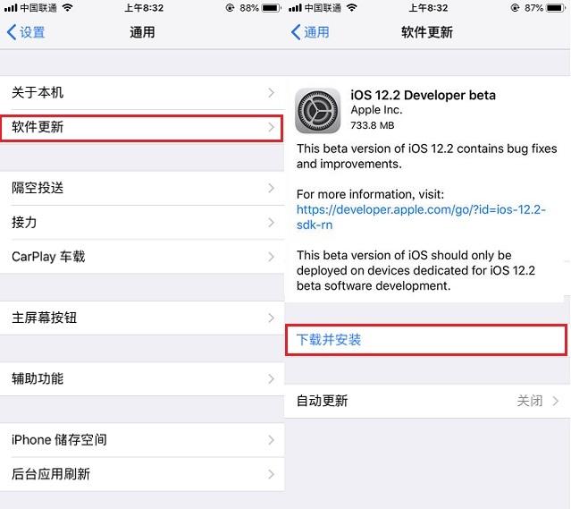 iOS12.2公测版更新了什么 iOS12.2公测1新特性与升降级方法