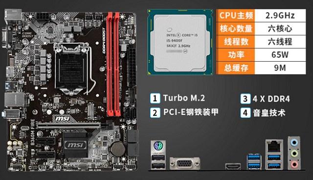 5500元i5-9400F搭RTX2060配置方案推荐 2019新中端甜品级游戏主机