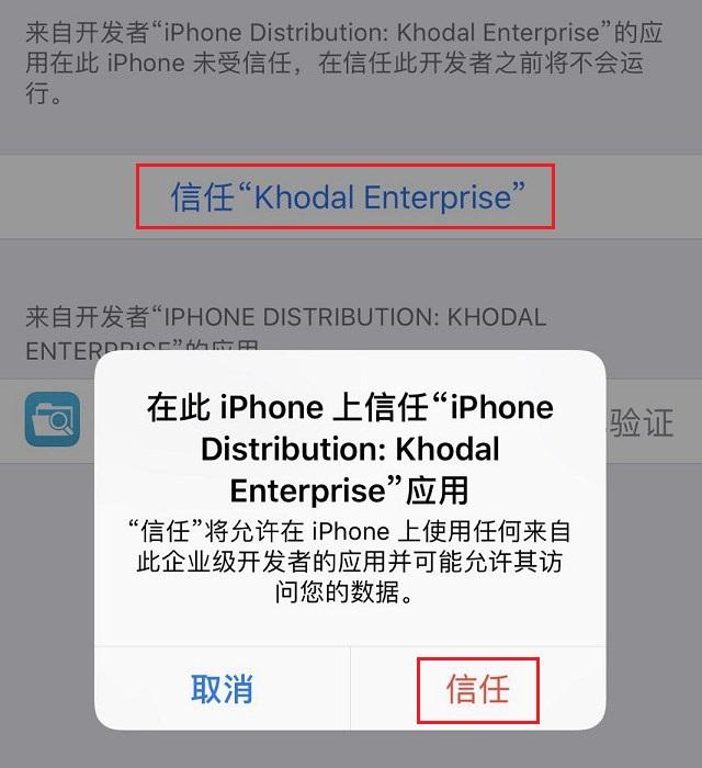 iPhone微信提示音改不了怎么回事?iOS12无法修改微信提示音的原因