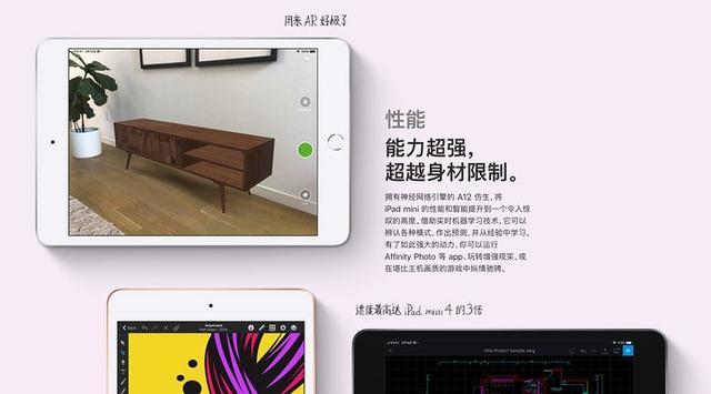 2019新款iPad Air和iPad mini平板发布 外观变化不大 性能猛增