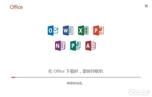 告别全家桶 教你如何装纯净版Office