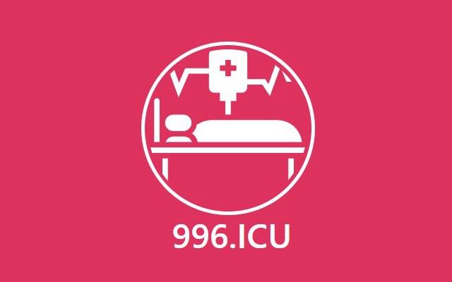 996.ICU是什么意思 996.ICU项目火爆的原因