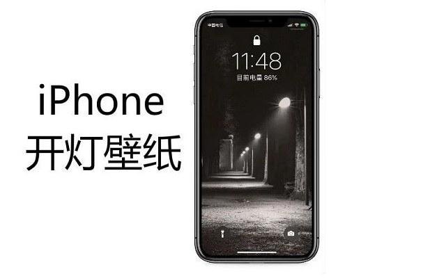 30张iPhone开灯壁纸高清下载 iOS12开灯壁纸苹果高清