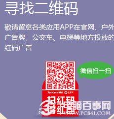 微信扫红码得红包第二期活动 pc841.com