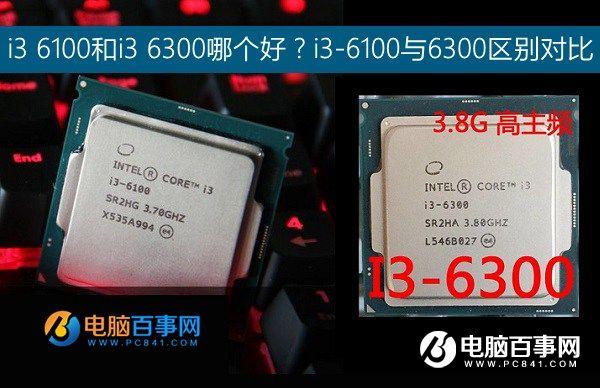 i3 6100和i3 6300哪个好?i3-6100与6300区别对比