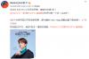 Redmi K30 Pro首销30秒破1亿 王一博一个字评价:Kuai快