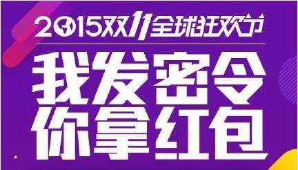 淘宝11月7日红包密令大全 淘宝11.7密令红包是什么?