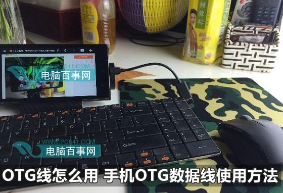 OTG线怎么用 手机OTG数据线使用方法