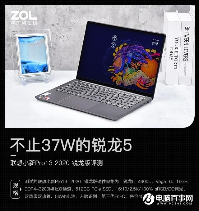 联想手机有几个系列_不止37W的锐龙5 联想小新Pro13 2020 锐龙版评测 - 笔记本 - 第一视角