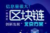"""信息量很大!一图速览区块链创新发展""""北京方案""""_腾讯新"""