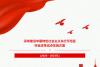 行业政策 | 2020年10-11月中国各省区块链政策_腾讯新闻