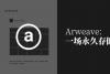 Arweave:一场永久存储的实验_腾讯新闻